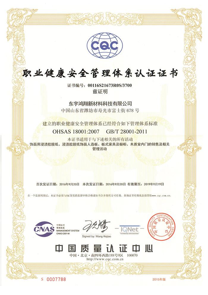 ISO8001中文.jpg