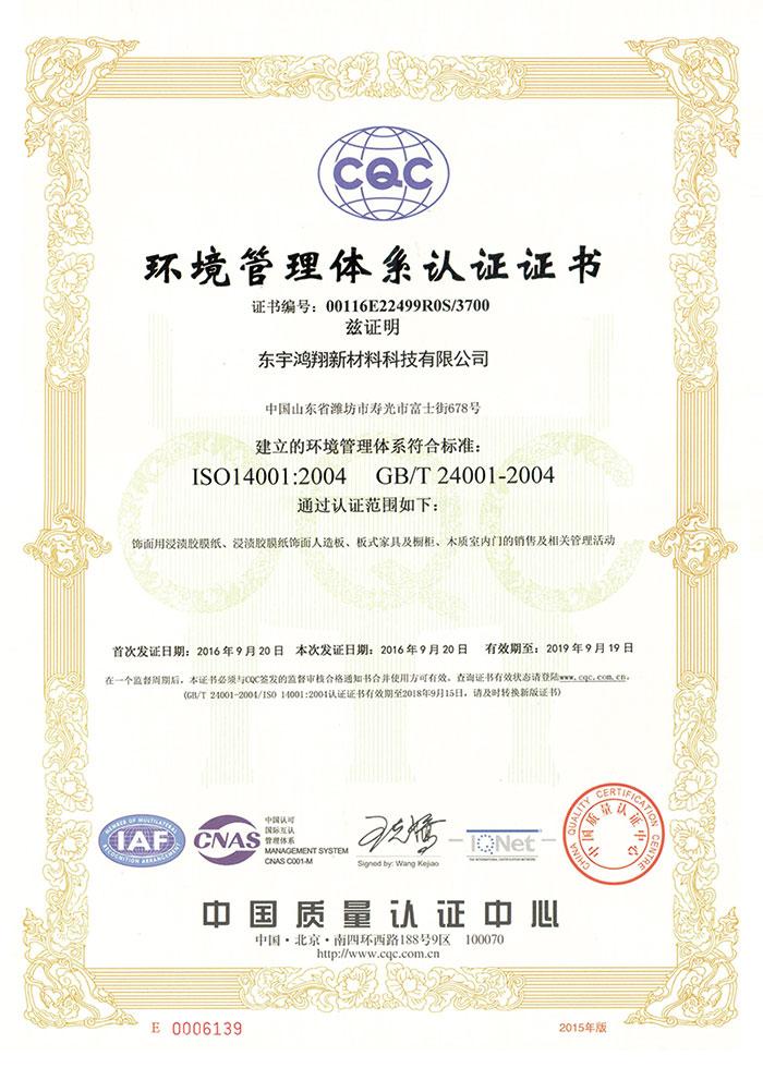 ISO14001中文版.jpg
