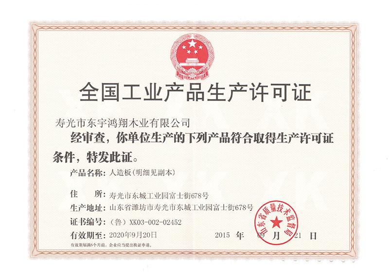 木业公司全国工业生产许可证.jpg