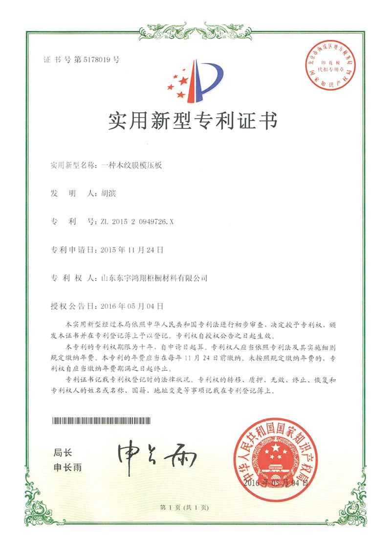 专利4.jpg